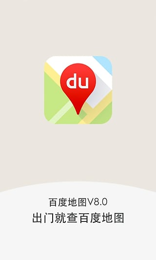 百度地图DuWear版