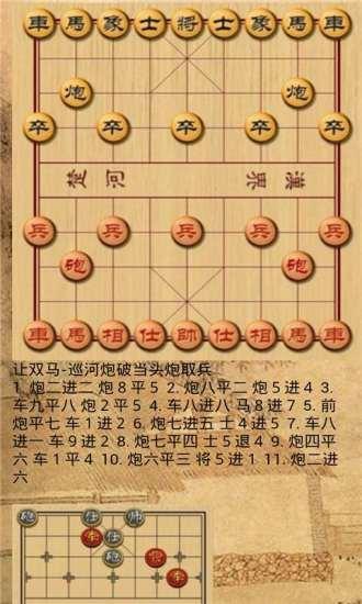 必胜中国象棋棋谱大全图片