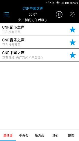 FM手机收音机截图