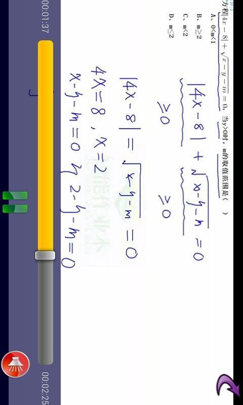 初中数学智能作业本