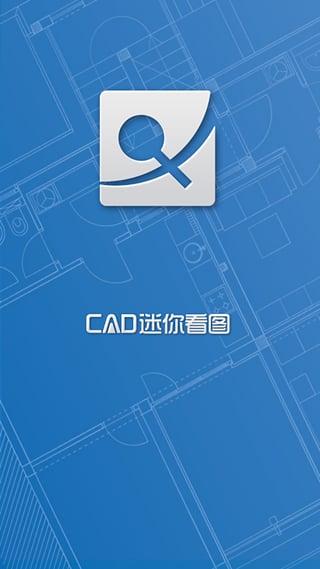 CAD迷你看图截图