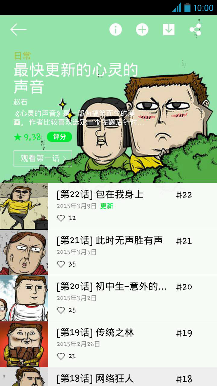 Webtoon漫画