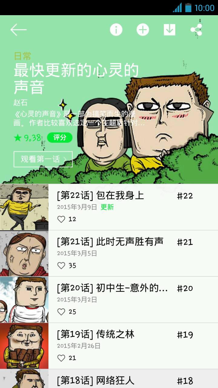 Webtoon漫画截图