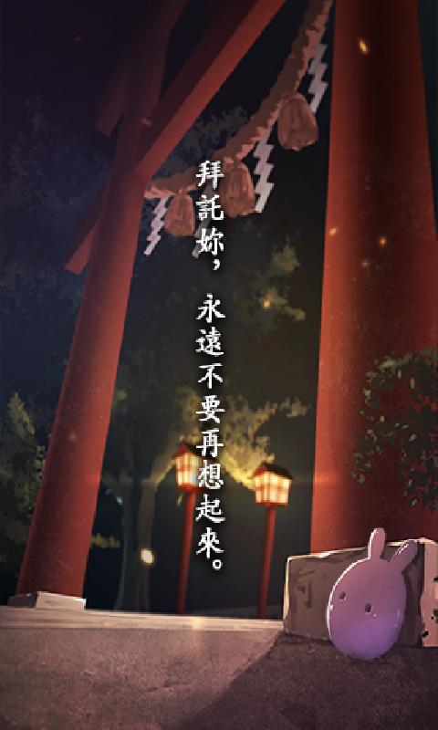 从日本祭典逃脱截图