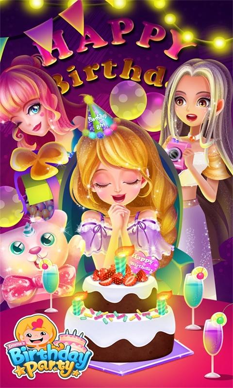 艾玛的生日派对截图
