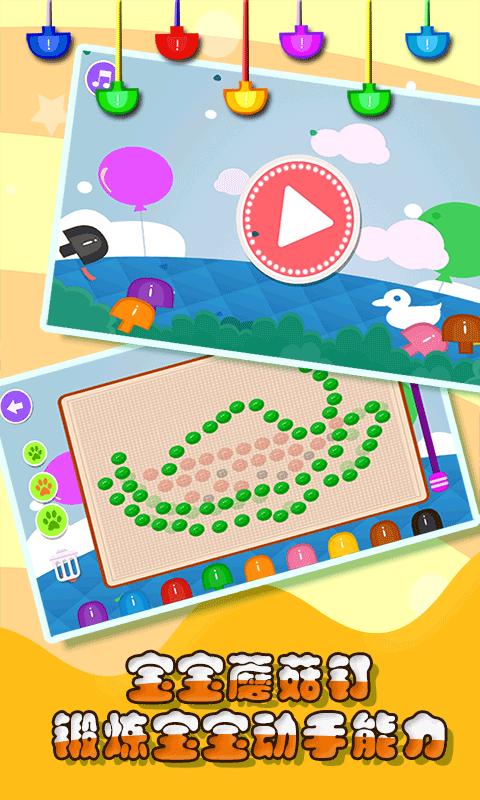 宝宝游戏-儿童蘑菇钉
