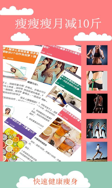 减肥瘦身指导截图