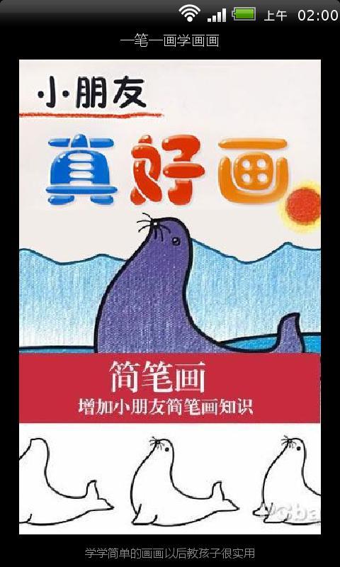 """一笔一画""""?:笔画,笔划 bǐhua,bǐhua [strokes of a chinese"""