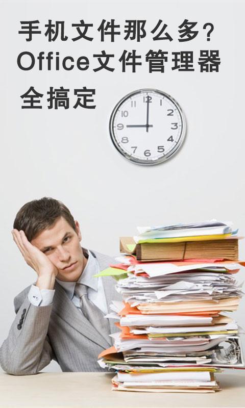 Office文件管理器