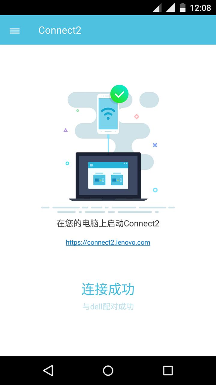 联想Connect2