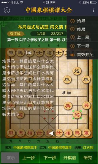 【中国象棋棋谱】内容涵盖:象棋开局图片
