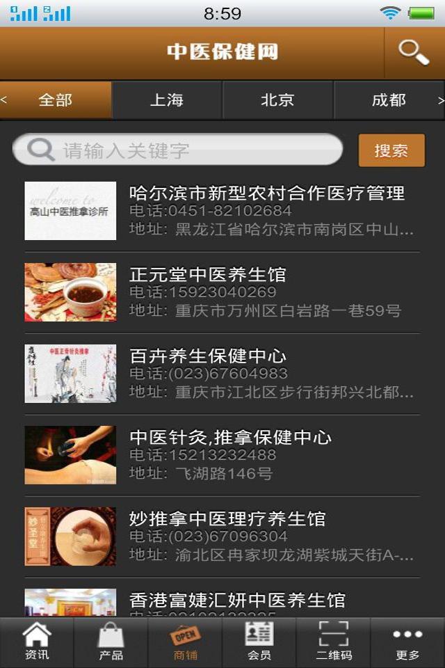 中医保健网截图