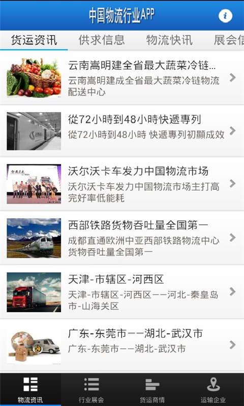 中国物流行业APP