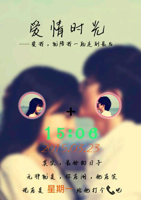 这款微爱情侣透明锁屏专为情侣设计的甜蜜锁屏,装在您的手机上,让您的图片
