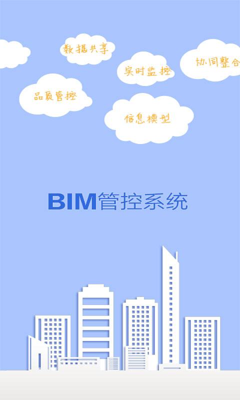 BIM管控系统