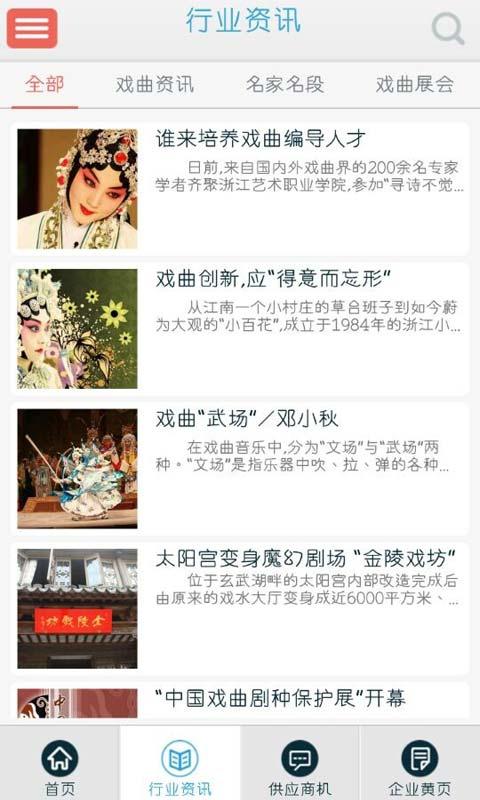 中国戏曲截图