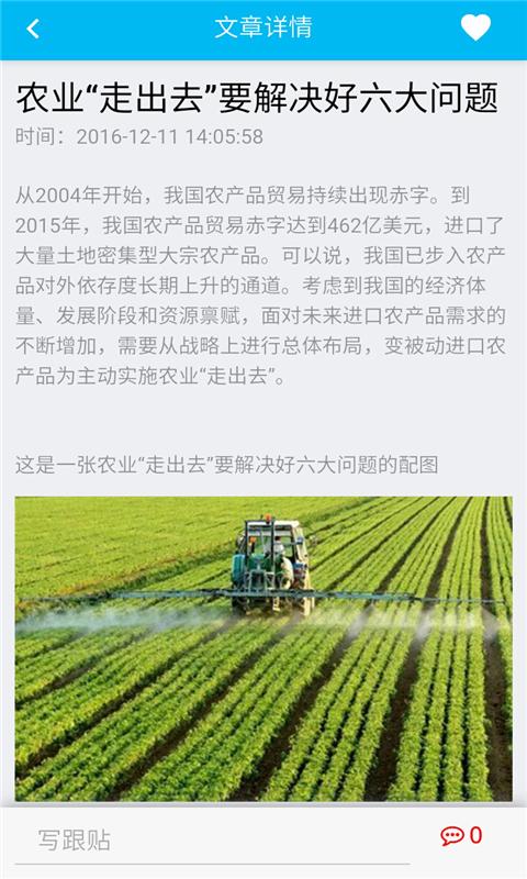 鄂东农资网