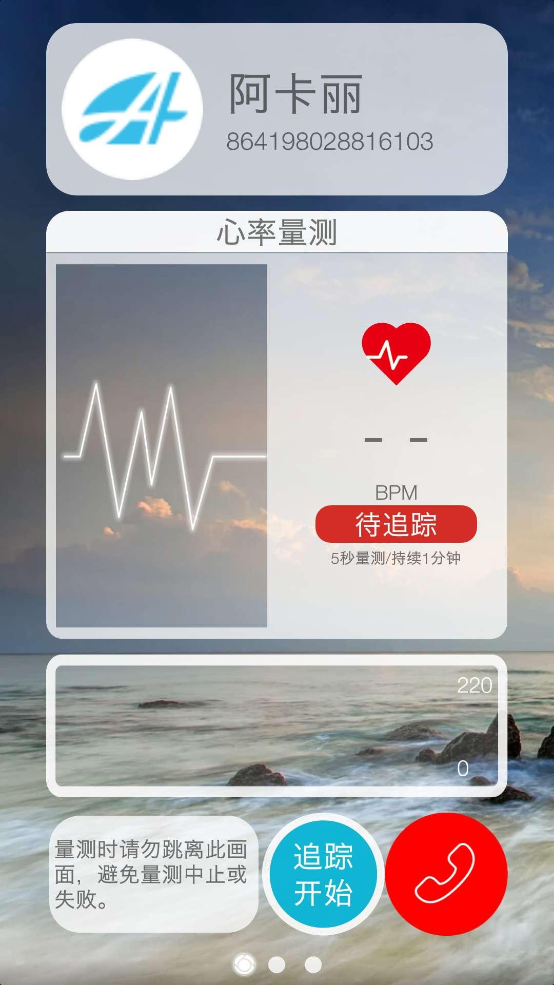 AI健康截图