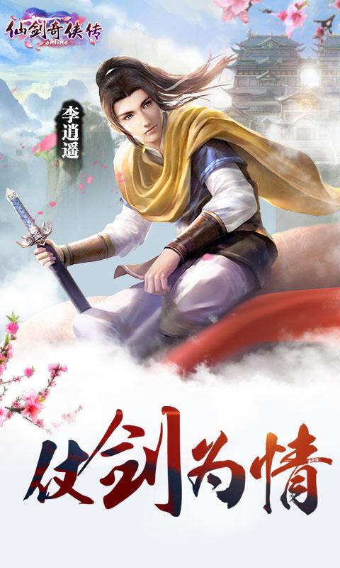 仙剑奇侠传online截图