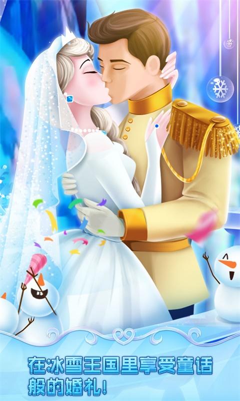 冰雪皇家婚礼截图