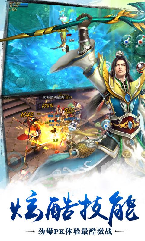 苍穹之剑-跨服联赛截图