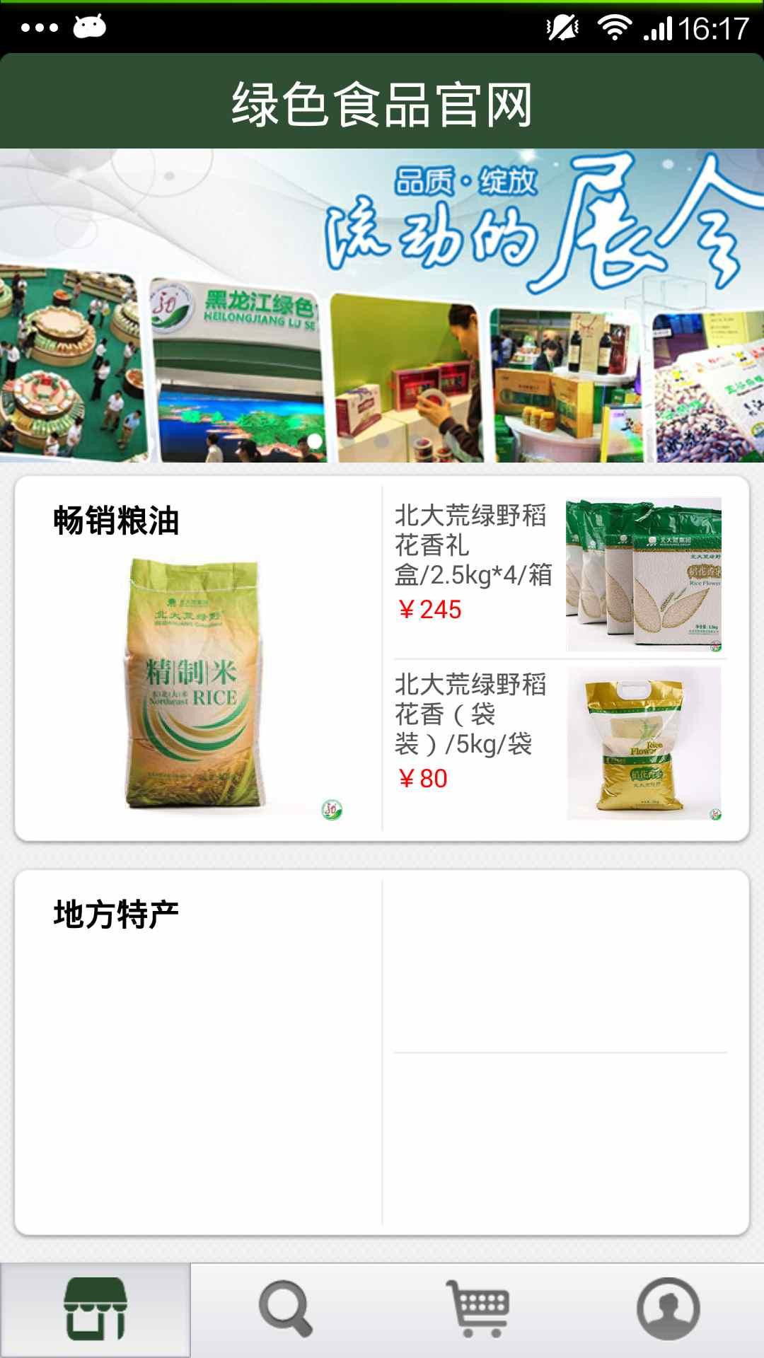 黑龙江绿色食品官网截图