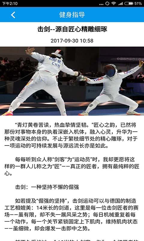 浙江省全民健身