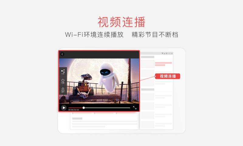 凤凰视频HD截图