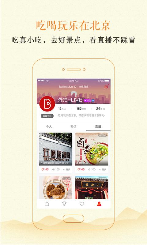 BeijingLive直播