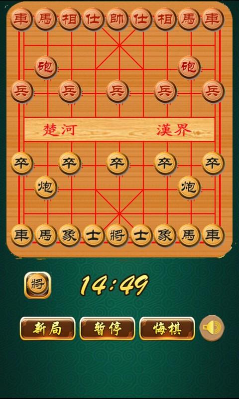 益智游戏中国象棋大师图片