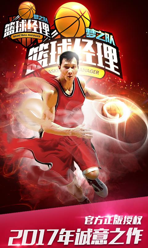 篮球经理:梦之队截图