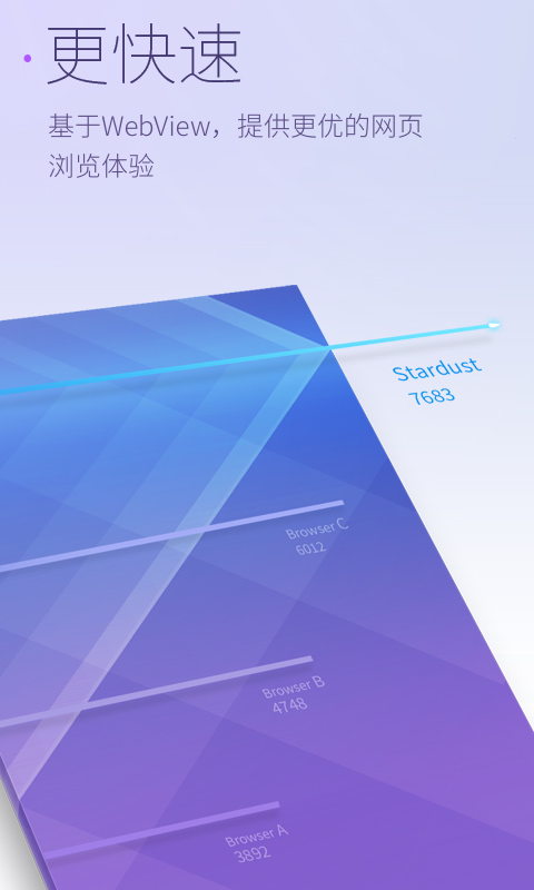 星尘浏览器平板x86版截图