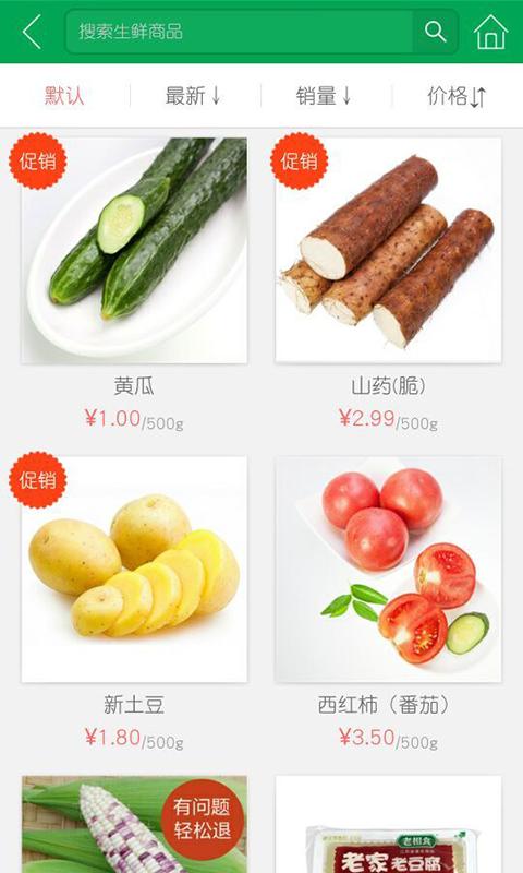 食行生鲜截图
