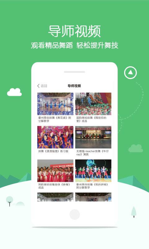 广场舞中国截图