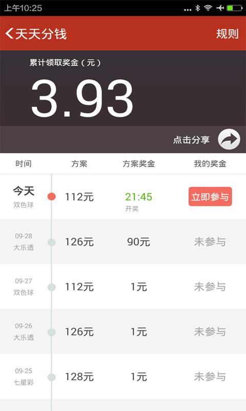 9188彩票专业版