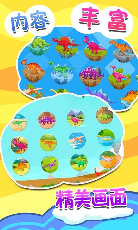儿童游戏恐龙世界