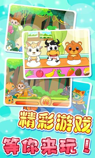 宝宝动物乐园截图