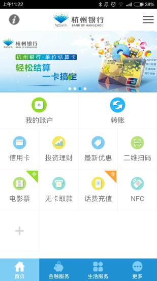 杭州银行截图