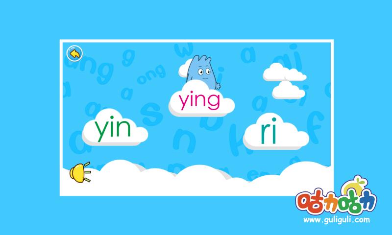 宝宝学拼音整体认读