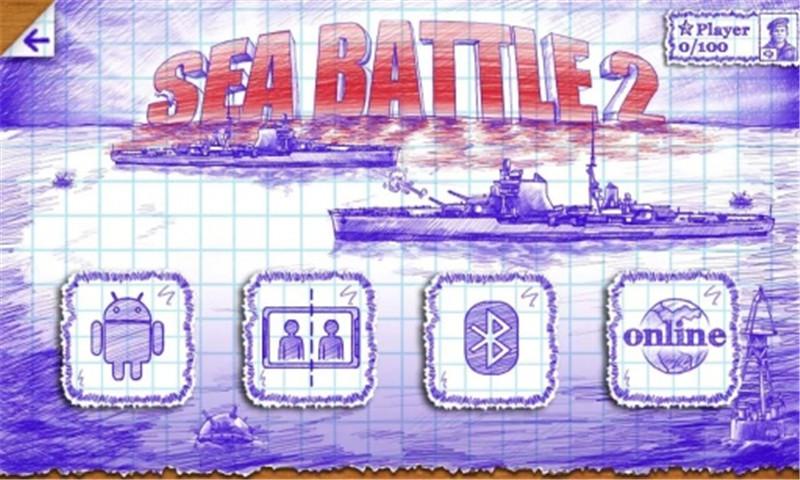 海战2截图