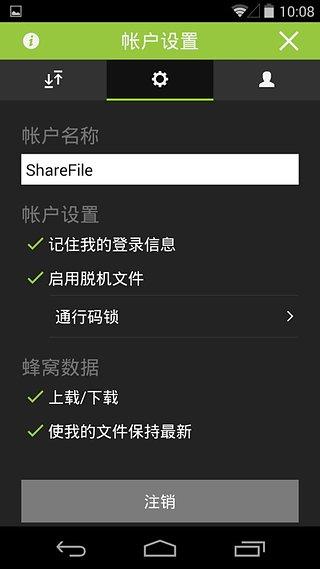 ShareFile Mobile