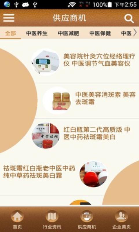中医养生网截图