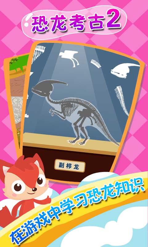 儿童游戏-恐龙花园截图