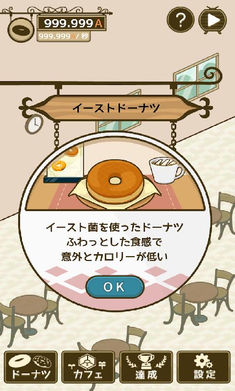 这里是某个小镇的甜甜圈咖啡店 放置一旁甜甜圈也会不断