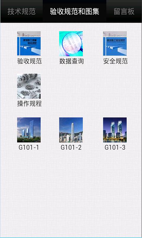 建筑土建施工技术规范
