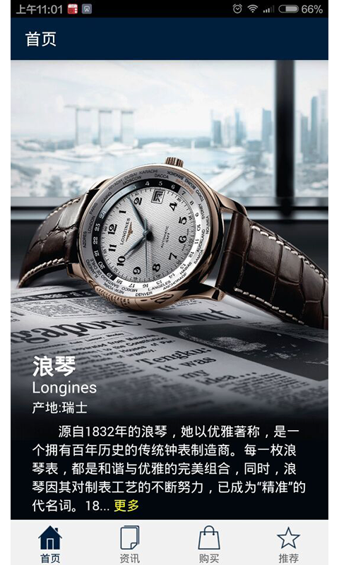 浪琴longines手表-万表