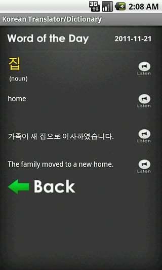 韩语翻译/词典