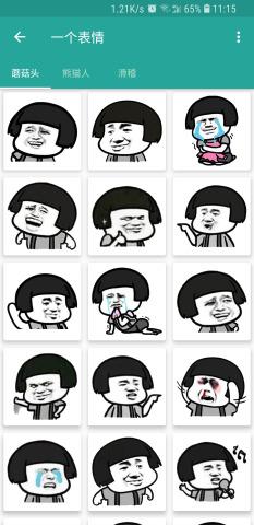 表情包生成器截图