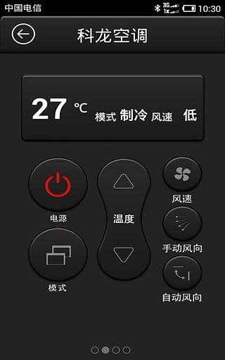 手机控制家电截图