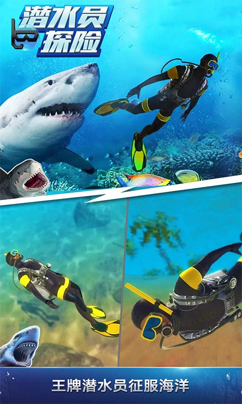 潜水员探险截图